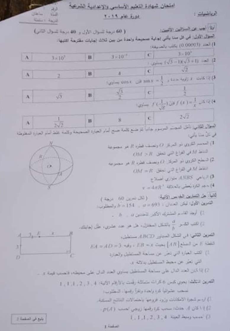 ورقة اسئلة امتحان الرياضيات - التاسع 2019 سوريا
