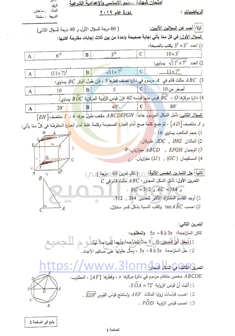 اسئلة امتحان مادة الرياضيات للصف التاسع محافظة اللاذقية دورة 2019