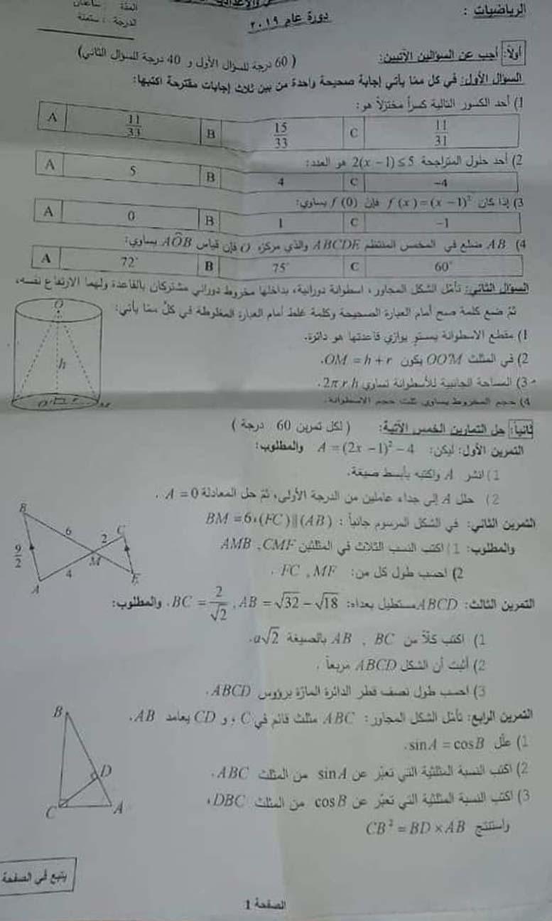 طرطوس  ورقة اسئلة امتحان الرياضيات - التاسع 2019 سوريا