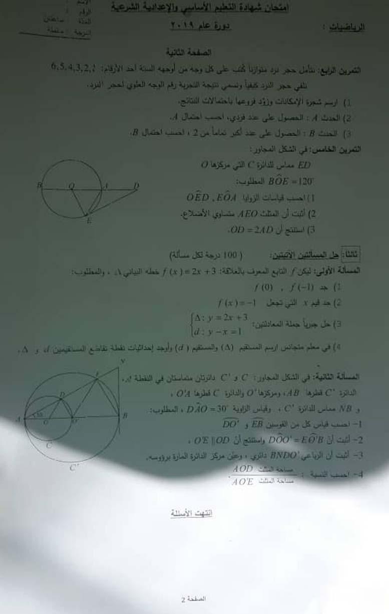 حلب ورقة اسئلة امتحان الرياضيات - التاسع 2019 سوريا