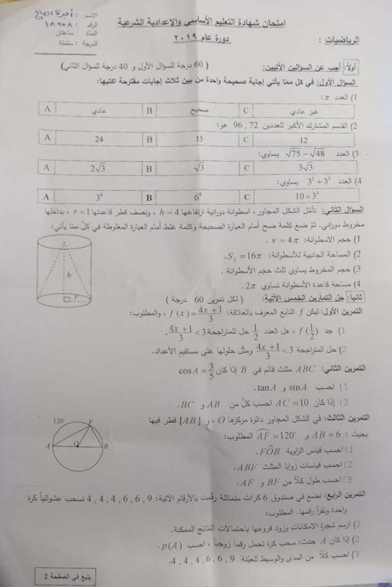 حمص ورقة اسئلة امتحان الرياضيات - التاسع 2019 سوريا