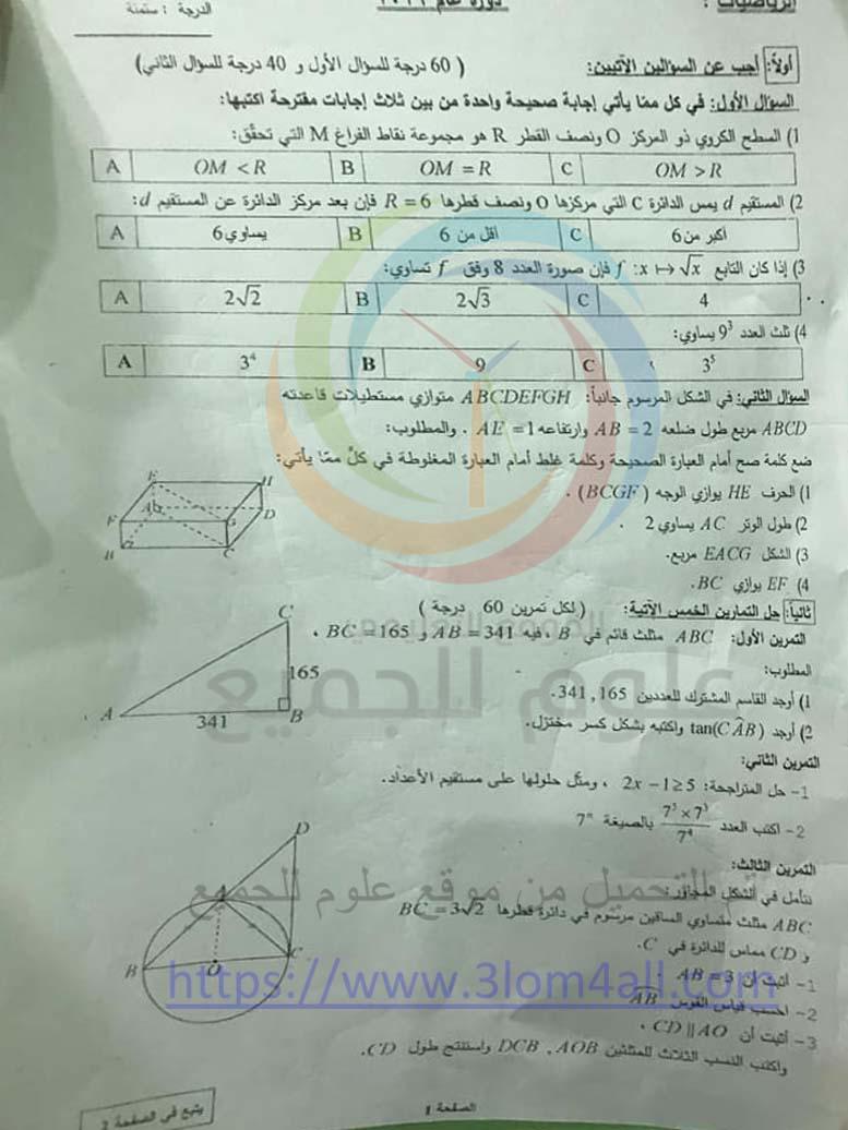 الحسكة ورقة اسئلة امتحان الرياضيات - التاسع 2019 سوريا