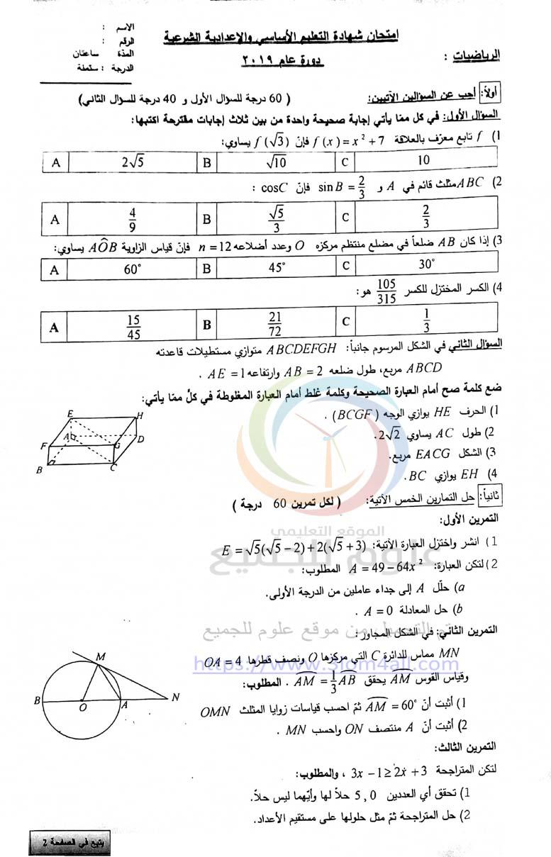 ورقة اسئلة امتحان تربية محافظة درعا الرياضيات - التاسع 2019 سوريا