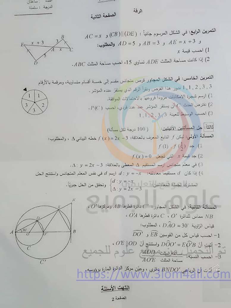 ورقة اسئلة امتحان تربية محافظة الرقة الرياضيات - التاسع 2019 سوريا