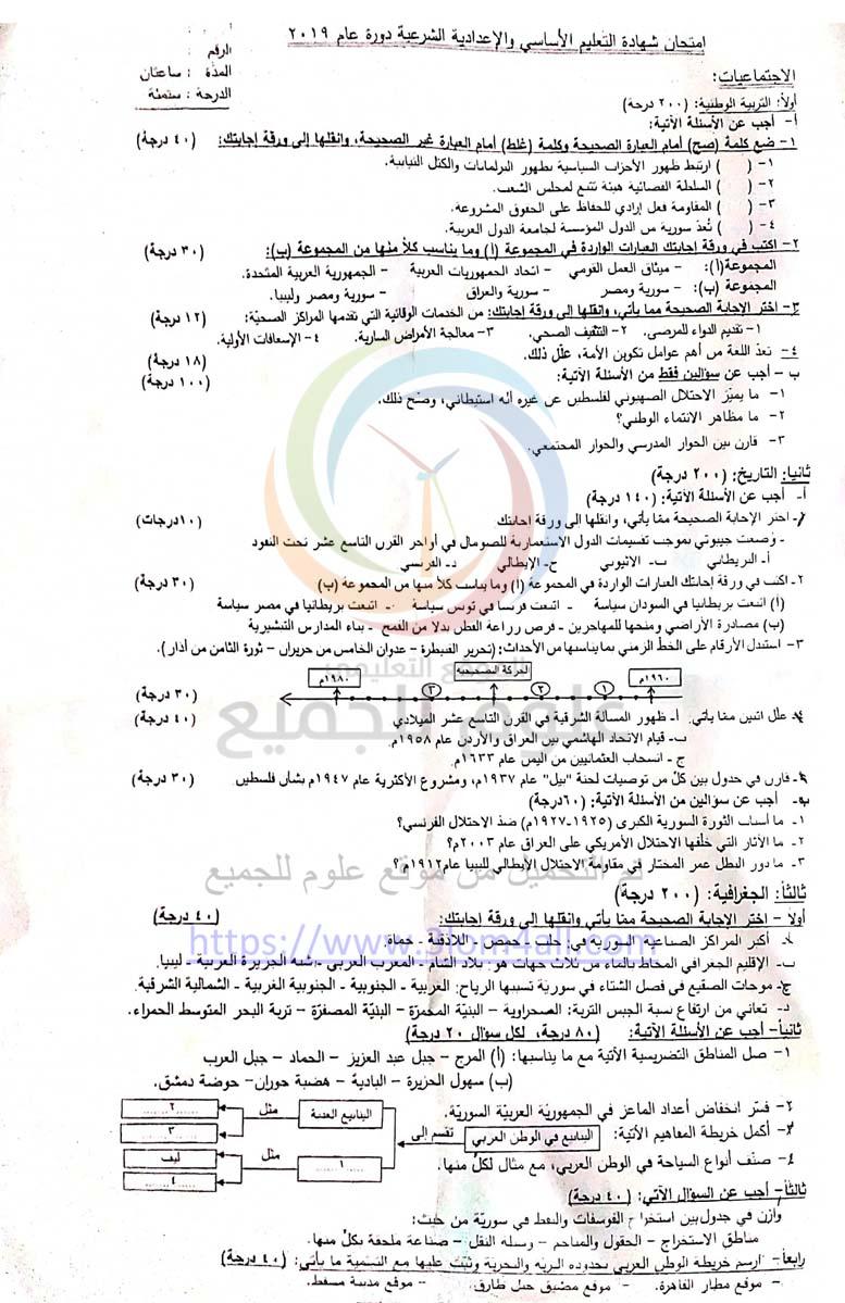 تربية محافظة درعا ورقة اسئلة امتحان الاجتماعيات للتاسع 2019