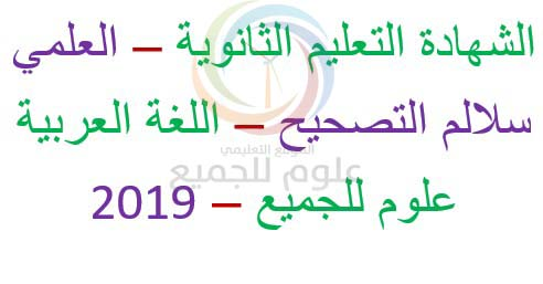 سلم تصحيح مادة اللغة العربية للبكالوريا العلمي 2019 في سوريا الدورة الاولى