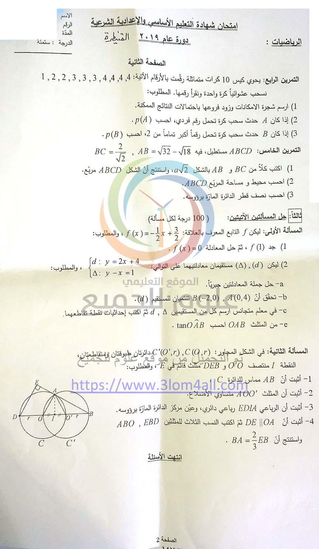 تربية محافظة القنيطرة ورقة اسئلة امتحان الرياضيات - التاسع 2019 سوريا
