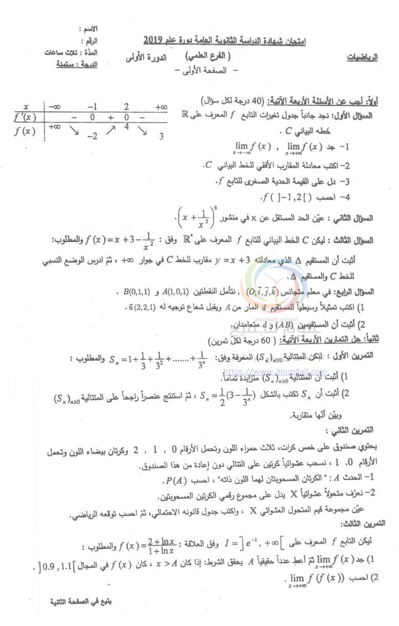 ورقة اسئلة امتحان الرياضيات - البكالوريا 2019 الدورة الأولى مع الحل