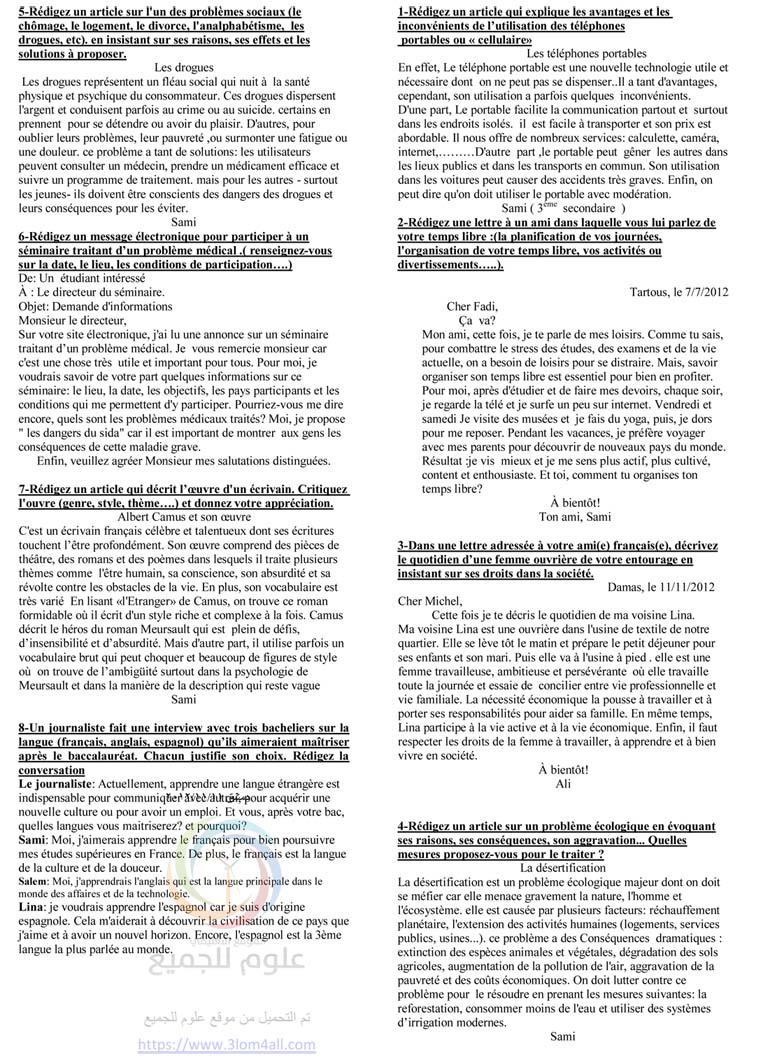 بكالوريا فرنسي - المواضيع والمفردات والمتجانسات اللفظية وتمارين محلولة على القواعد