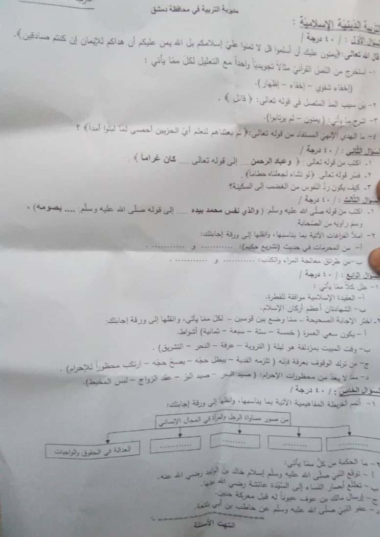 ورقة اسئلة امتحان 2019 لمادة التربية الاسلامية لطلاب التاسع الامتحان النهائي