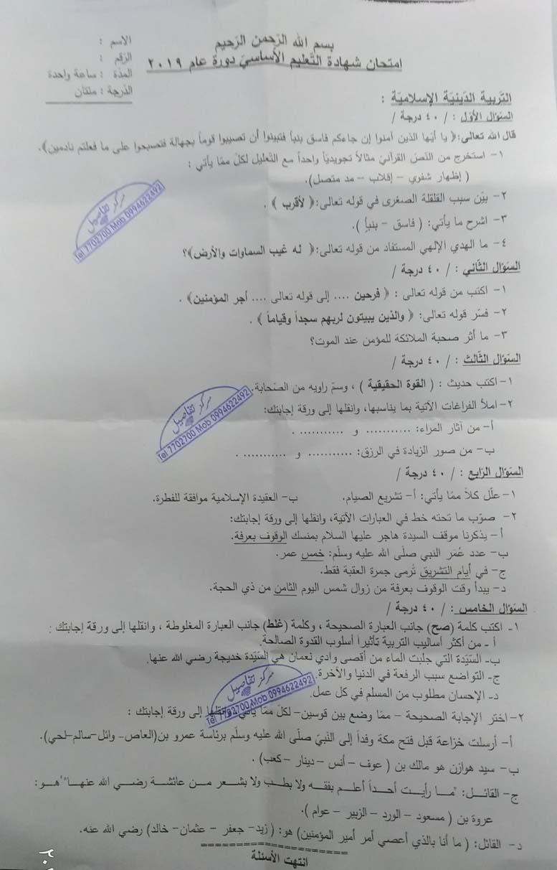حماه ورقة اسئلة امتحان 2019 لمادة التربية الاسلامية لطلاب التاسع الامتحان النهائي
