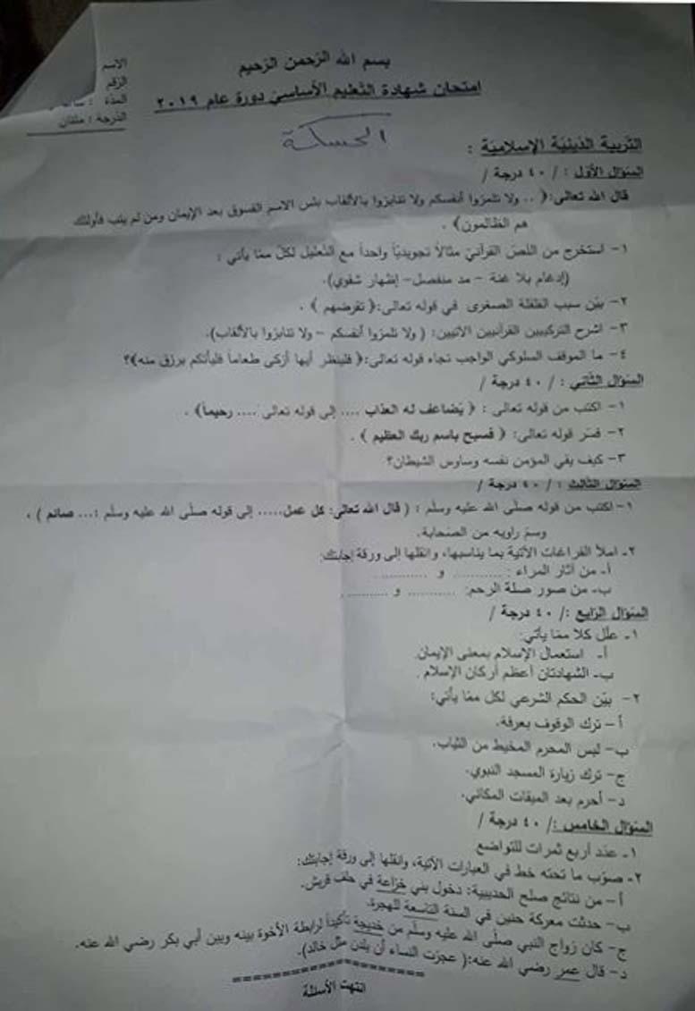اسئلة تربية محافظة الحسكة امتحان 2019 لمادة التربية الاسلامية لطلاب التاسع الامتحان النهائي