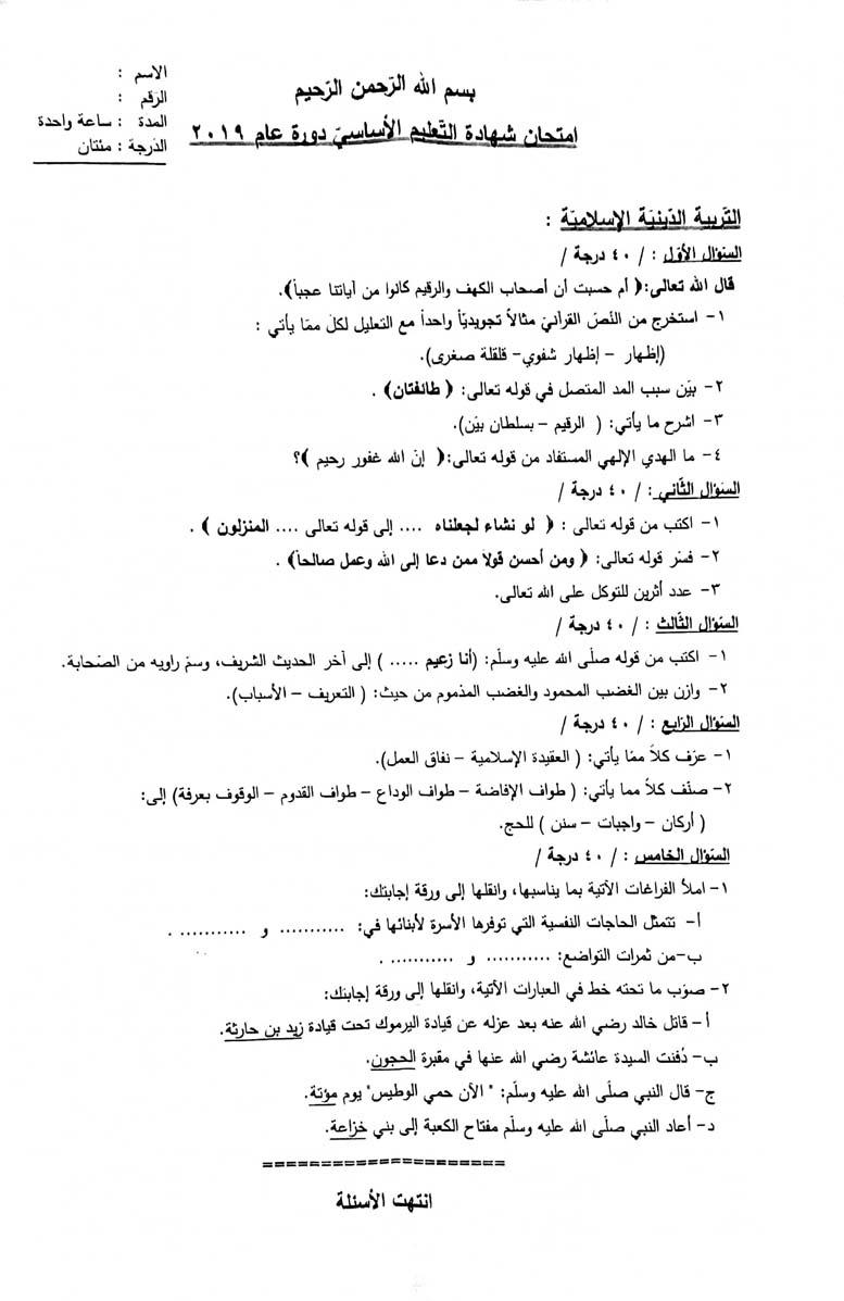 تربية محافظة درعا  ورقة اسئلة امتحان 2019 لمادة التربية الاسلامية لطلاب التاسع الامتحان النهائي