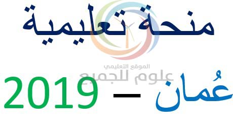 منحة تعليمية الى عُمان 2019