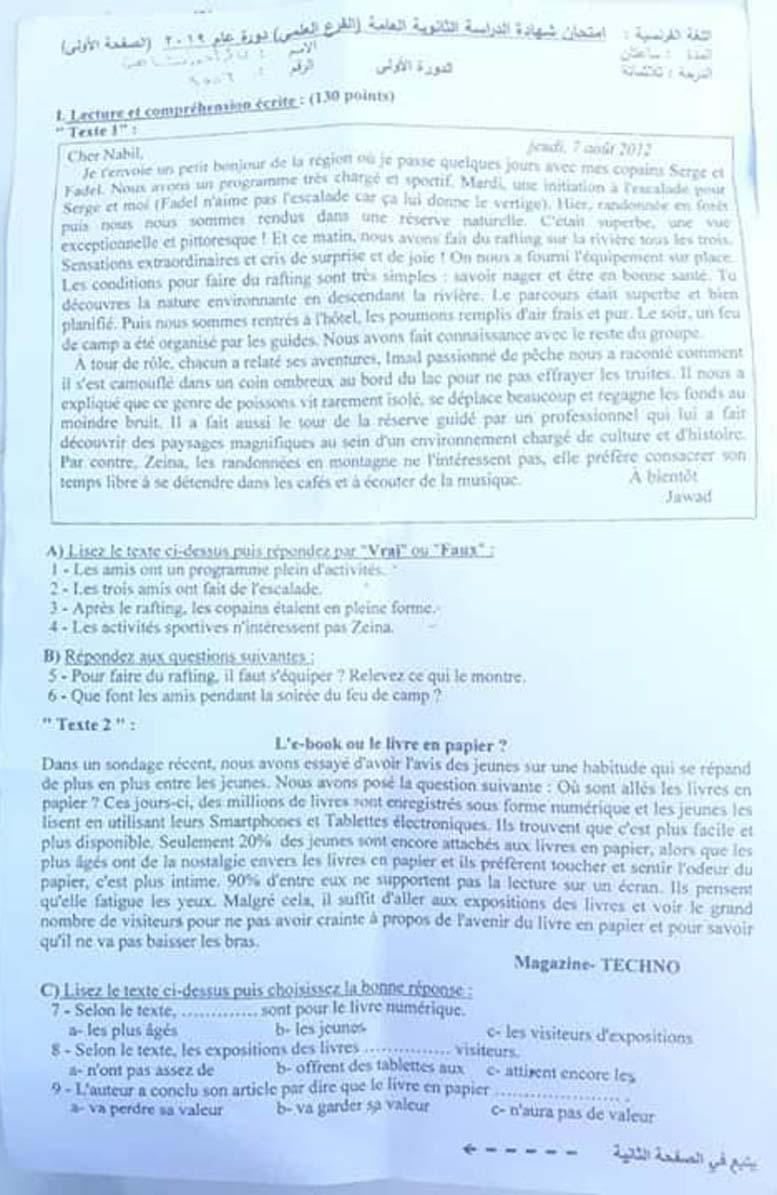 ورقة اسئلة اللغة الفرنسية امتحان البكالوريا 2019 الدورة الاولى مع الحل - الفرع العلمي