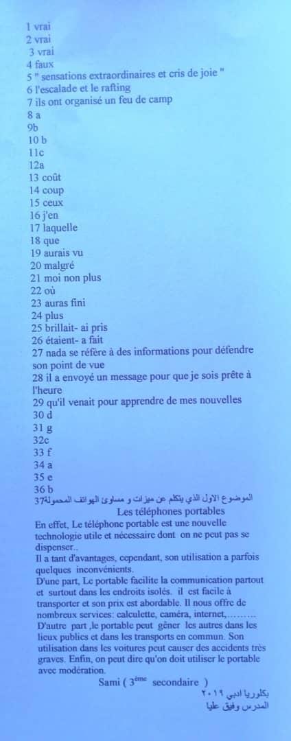 ورقة اسئلة اللغة الفرنسية امتحان البكالوريا 2019 الدورة الاولى مع الحل - الفرع الأدبي