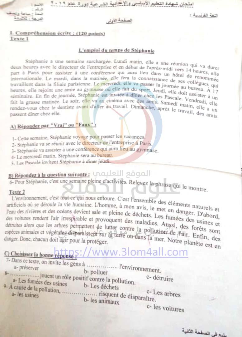 ورقة اسئلة تربية دير الزور امتحان اللغة الفرنسية التاسع 2019 سوريا