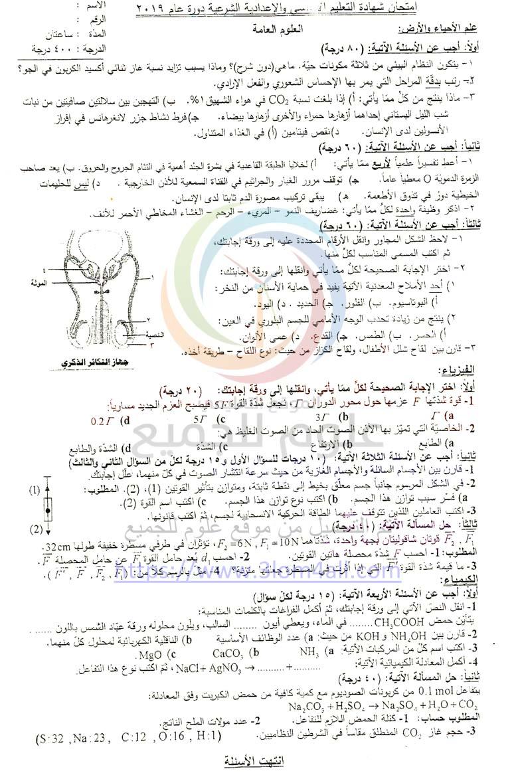 اللاذقية اسئلة الامتحان النهائي التاسع 2019 - ورقة الامتحان بالمحافظات