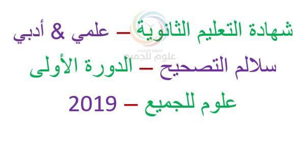 اسئلة وسلالم تصحيح البكالوريا 2019 الدورة الامتحانية الأولى