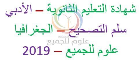 سلم تصحيح الجغرافية للبكالوريا الأدبي 2019 دورة أولى - سوريا