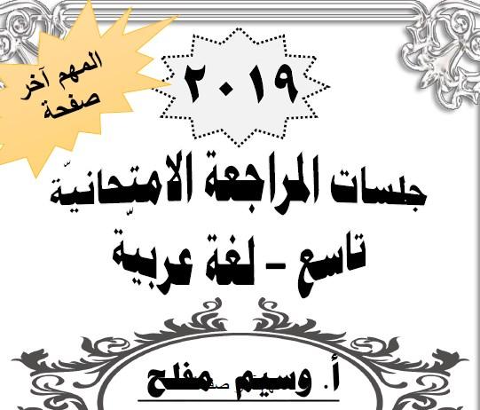 جلسة امتحانية هامة للتاسع بمادة اللغة العربية - 2019