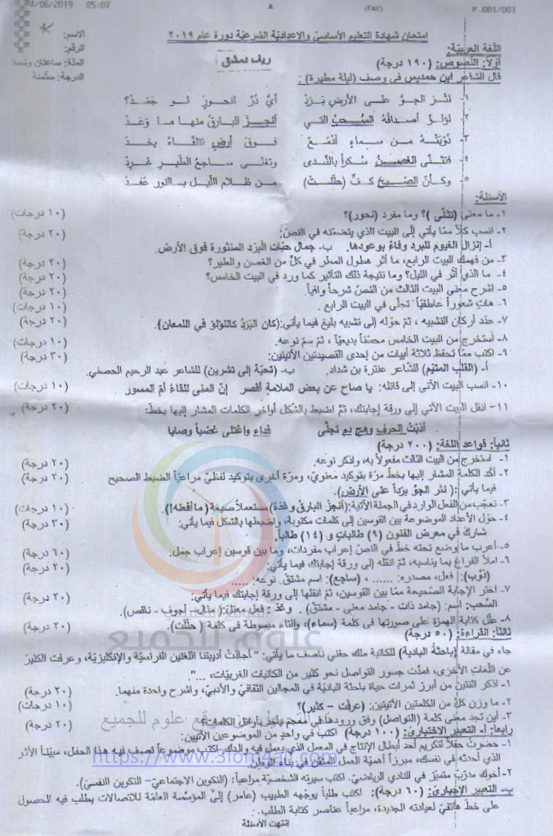 ورقة اسئلة الامتحان النهائي لمادة اللغة العربية الصف التاسع 2019 بالمحافظات مع الحل