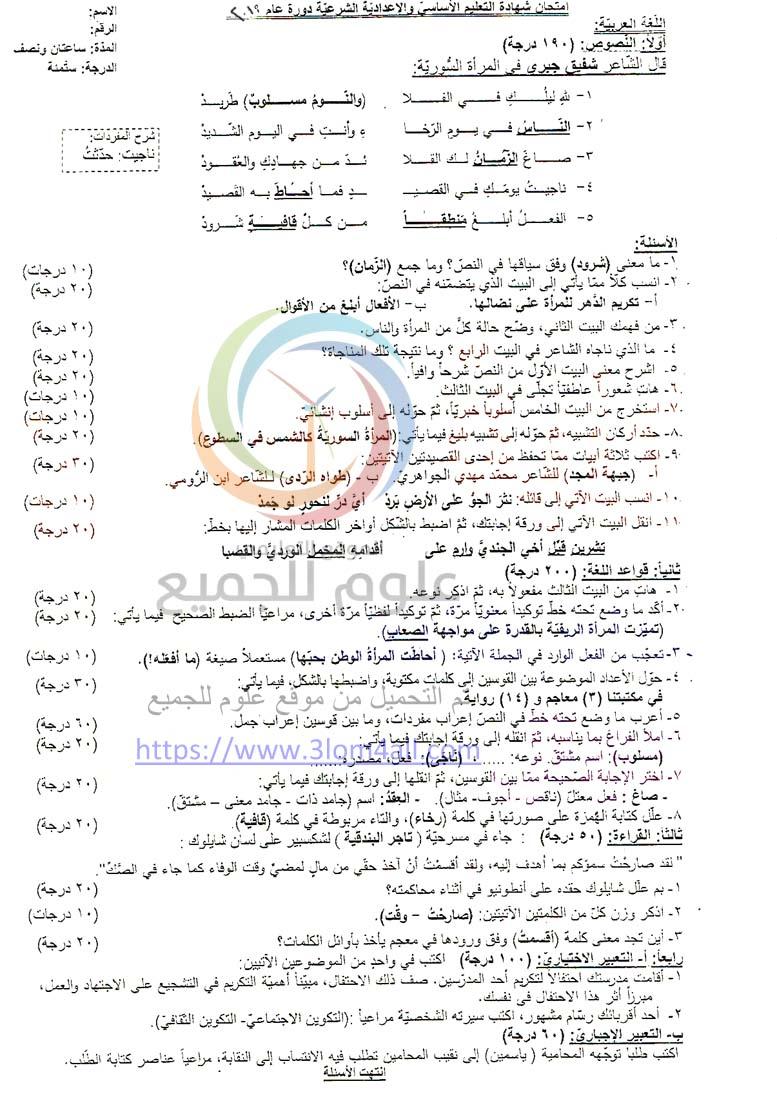 اللاذقية ورقة اسئلة الامتحان النهائي لمادة اللغة العربية الصف التاسع 2019 بالمحافظات مع الحل