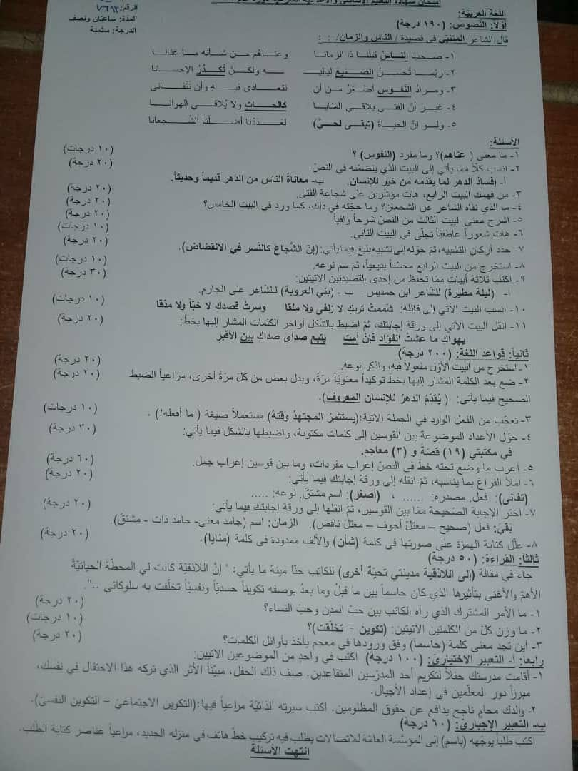 تربية محافظة دير الزور ورقة اسئلة الامتحان النهائي لمادة اللغة العربية الصف التاسع 2019 بالمحافظات مع الحل