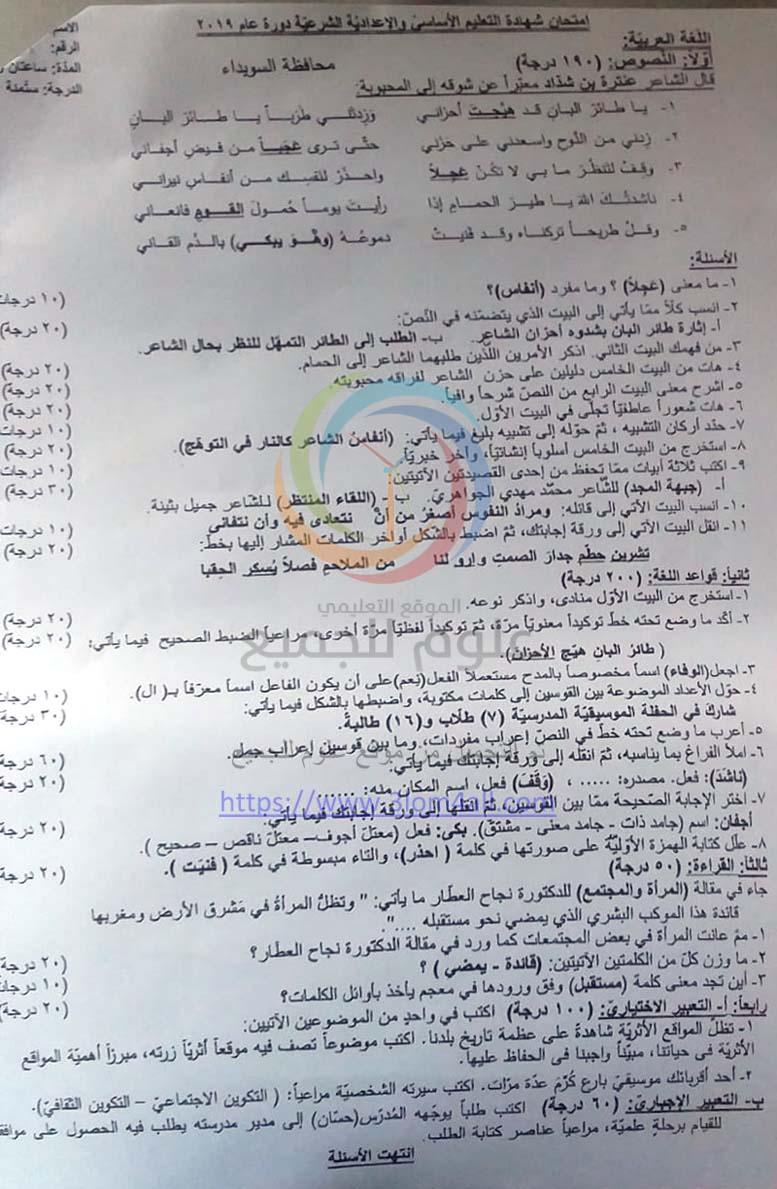 تربية محافظة ورقة اسئلة الامتحان النهائي لمادة اللغة العربية الصف التاسع 2019 بالمحافظات مع الحل