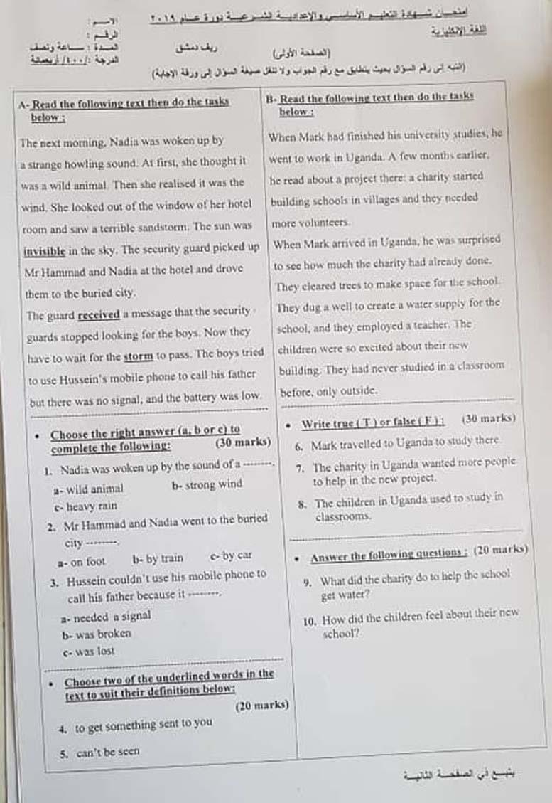 ورقة اسئلة امتحان اللغة الانكليزية للصف التاسع 2019 - الامتحان النهائي مع الحل