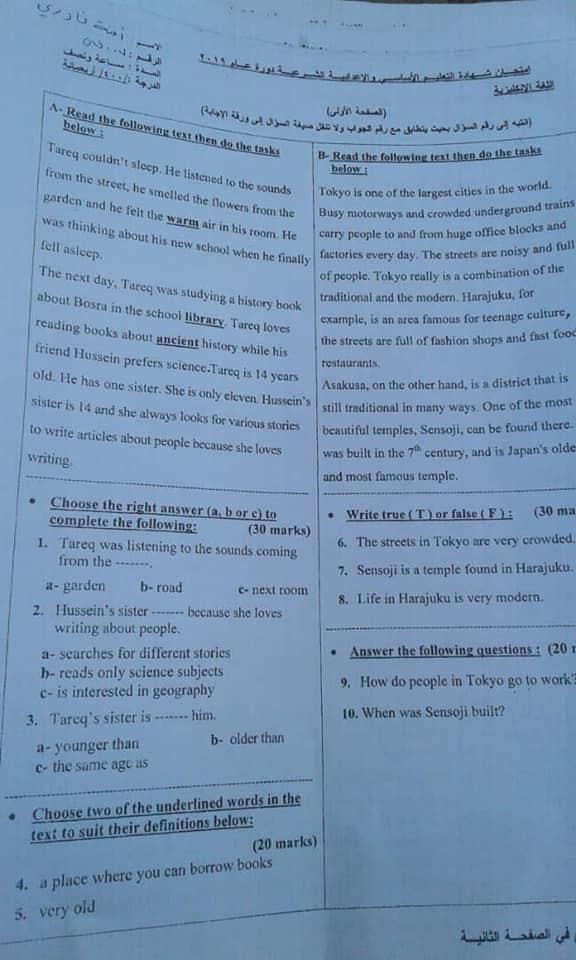 حلب ورقة اسئلة امتحان اللغة الانكليزية للصف التاسع 2019 - الامتحان النهائي مع الحل
