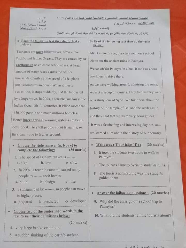 السويداء ورقة اسئلة امتحان اللغة الانكليزية للصف التاسع 2019 - الامتحان النهائي مع الحل