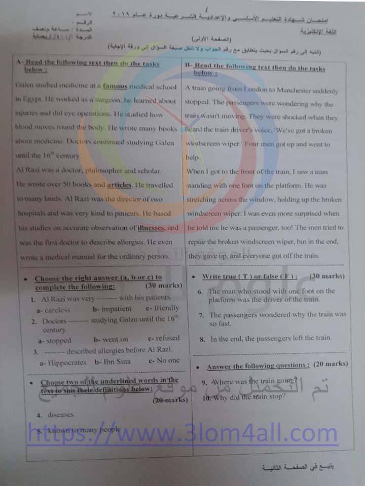 الحسكة ورقة اسئلة امتحان اللغة الانكليزية للصف التاسع 2019 - الامتحان النهائي مع الحل