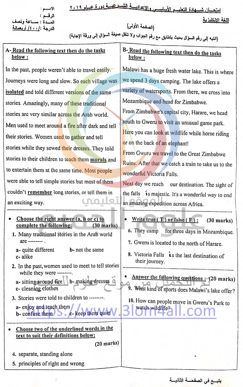 درعا تربية ورقة اسئلة امتحان اللغة الانكليزية للصف التاسع 2019 - الامتحان النهائي مع الحل