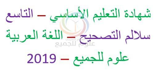 سلم تصحيح اللغة العربية التاسع 2019