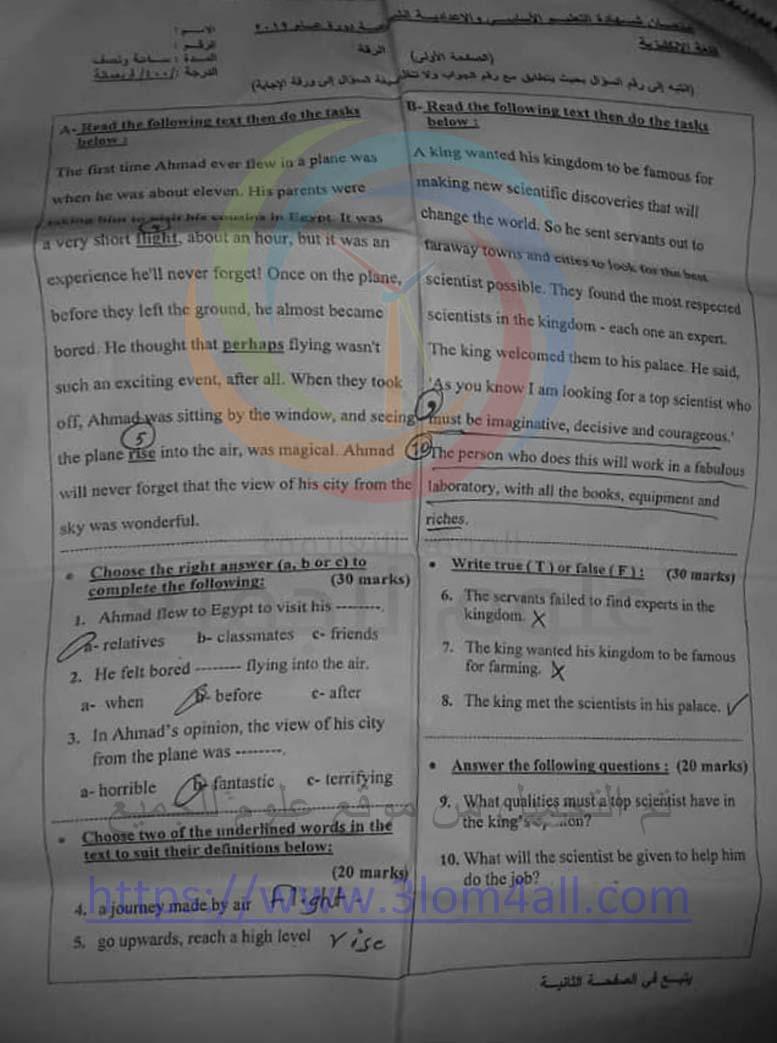 تربية محافظة الرقة ورقة اسئلة امتحان اللغة الانكليزية للصف التاسع 2019 - الامتحان النهائي مع الحل