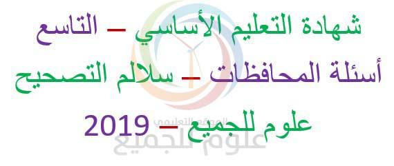 اسئلة وسلالم تصحيح التاسع 2019 بالمحافظات السورية