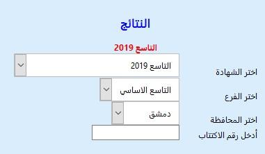 Post image of نتائج التاسع 2019