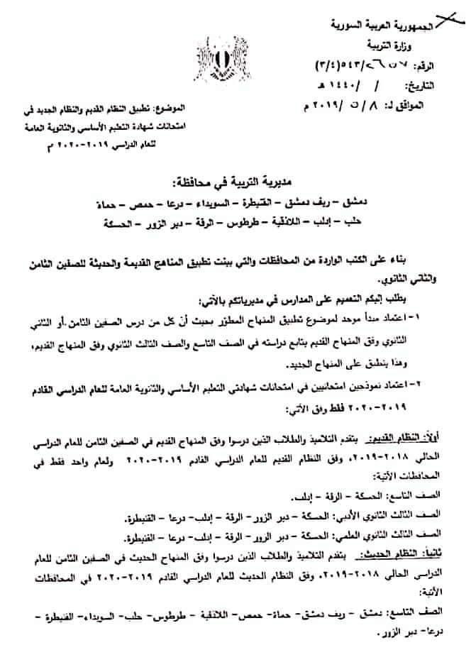 رد: المنهاج المدرسي الجديد في سوريا 2019-2020