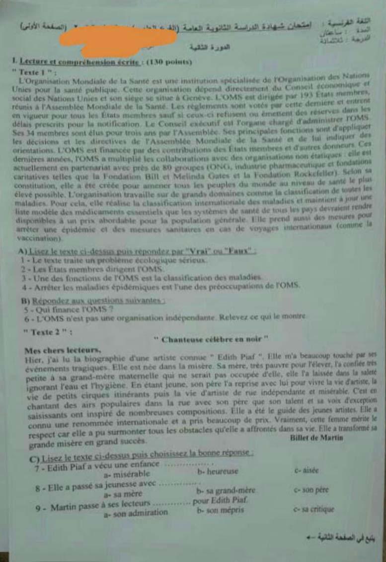 اسئلة اللغة الفرنسية الدورة الثانية البكالوريا 2019 علمي