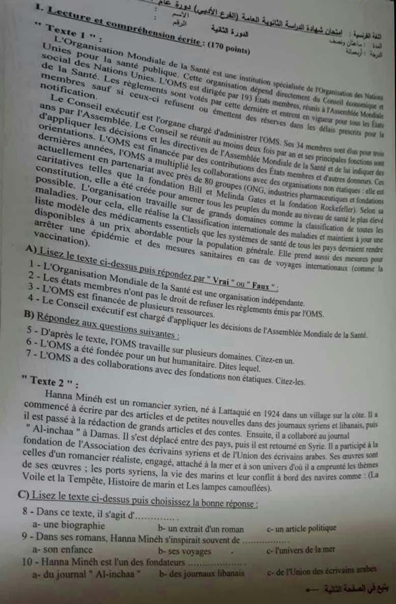 ورقة اسئلة امتحان الفرنسي بكالوريا ادبي 2019 دورة ثانية