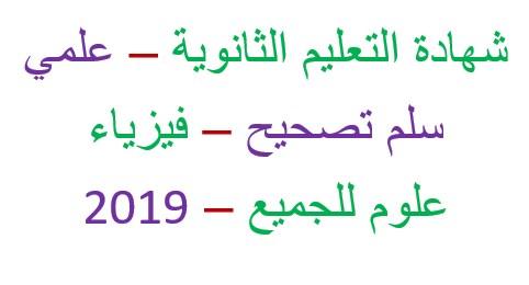 سلم تصحيح الفيزياء 2019 الدورة الثانية - بكالوريا سوريا