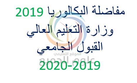 مفاضلة البكالوريا 2019-2020 مفاضلة القبول الجامعي وزارة التعليم العالي