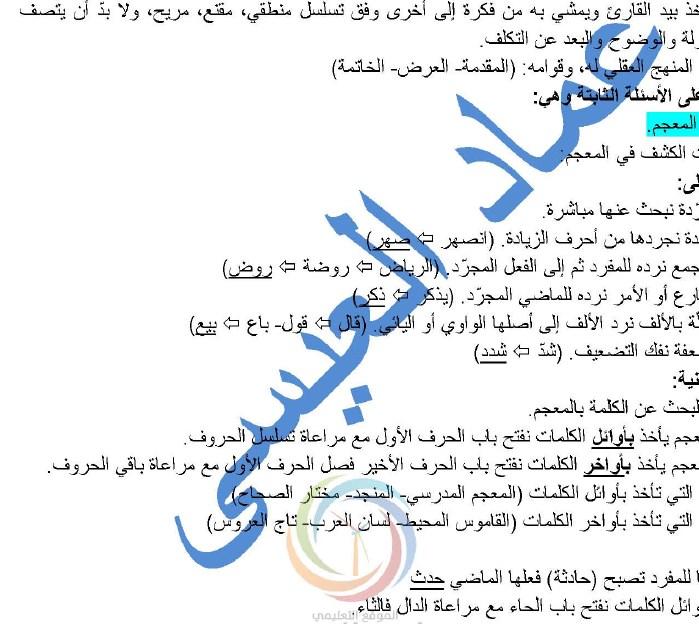 نوطة أسرار النجاح باللغة العربية بالفحص الترشيحي