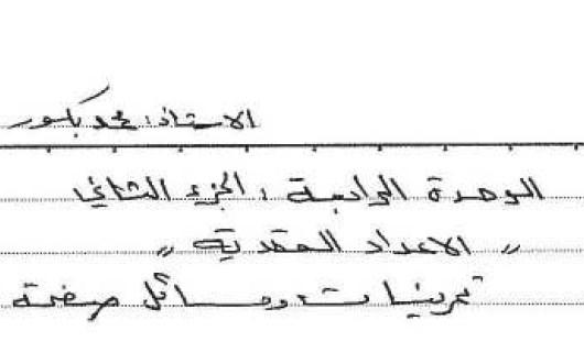حل تمارين الجزء الثاني من كتاب البكالوريا رياضيات أ.محمد بكور