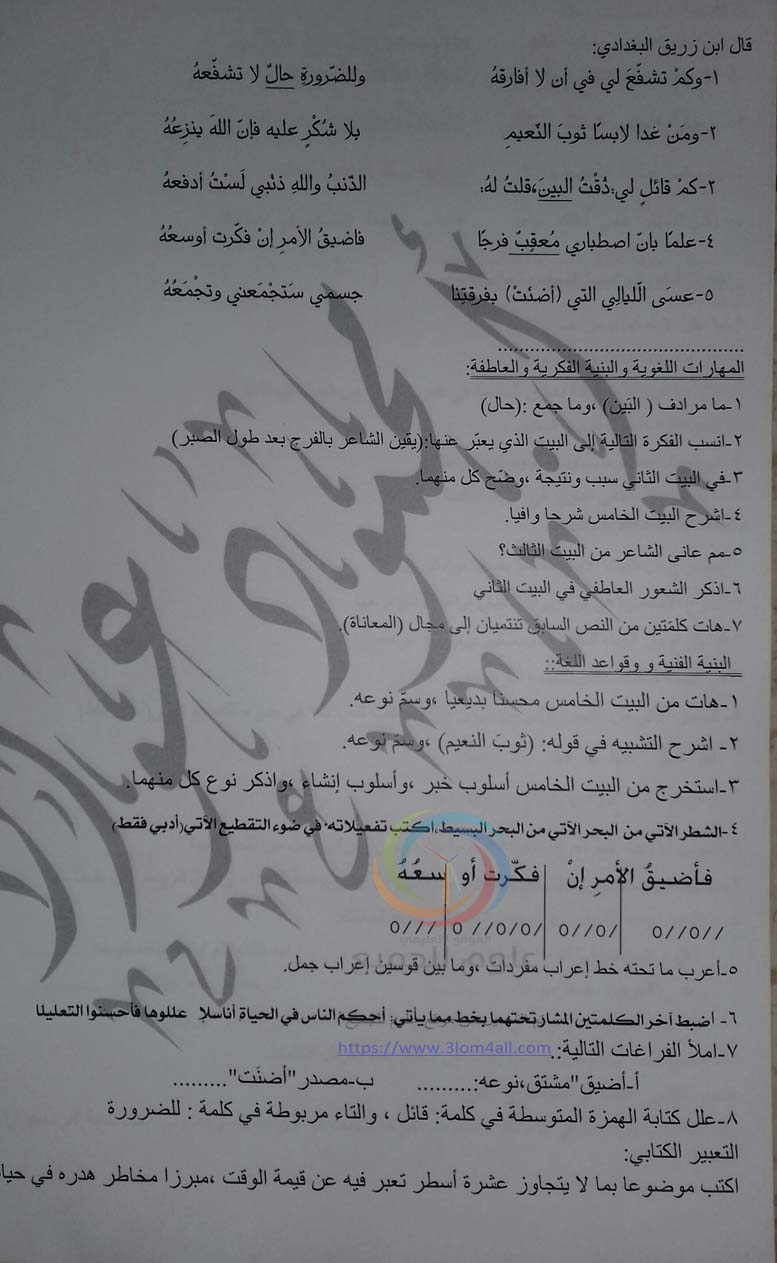 نموذج امتحان السبر لغة عربية