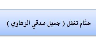 بكالوريا عربي قصيدة حتام تغفل