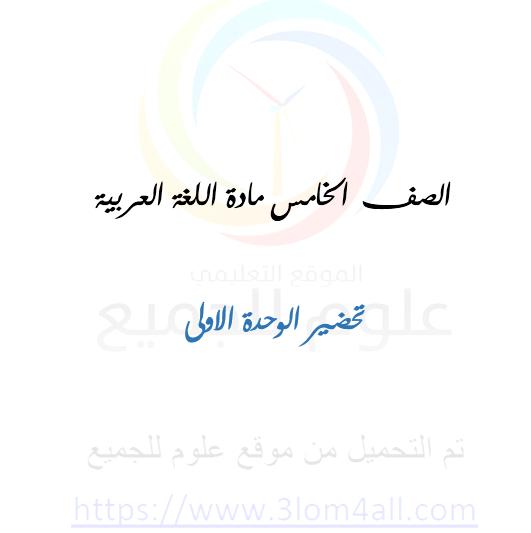 الصف الخامس اللغة العربية تحضير الوحدة الاولى