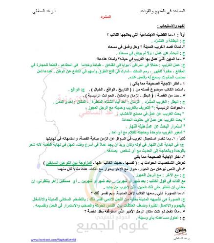 الصف التاسع اللغة العربية حل اسئلة درس المشرد