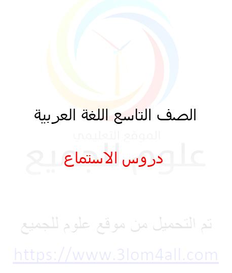الصف التاسع اللغة العربية دروس الاستماع